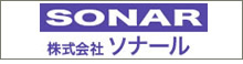 株式会社 ソナール