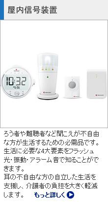 屋内信号装置ベルマンビジットシステム